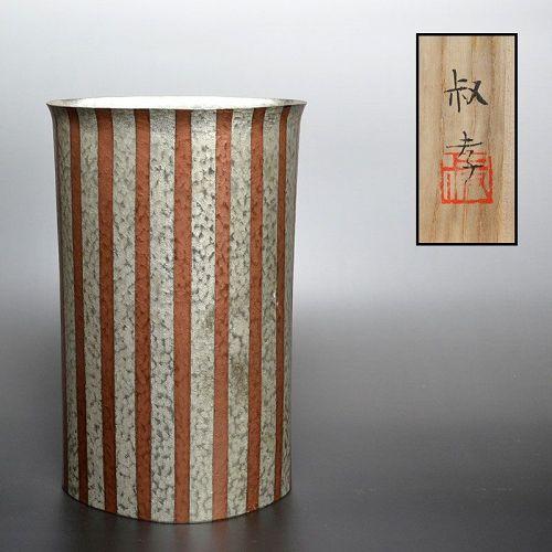 Hand Formed Mid-century Tinned Copper Vase, Toshitaka
