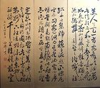 The Red Cliff Poems, Gold Calligraphy Screens by Ito Meizui