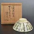 Poetic Chawan Tea Bowl by Kiyomizu Rokubei III