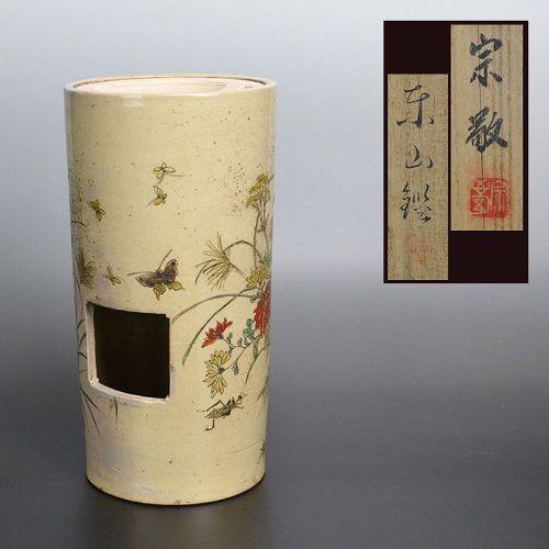 Rare 19th c. Mizukoshi Yosanbei Ryoro Tea Brazier