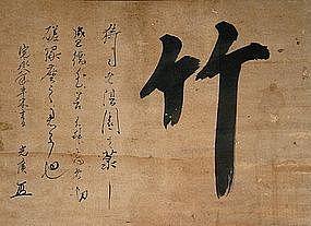 EDO Japanese TEA ROOM SCROLL, BAMBOO, 1631