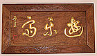 Antique Japanese Tea Room Carved Sign