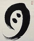Moon by Japanese Zen Priest Yamada Mumon