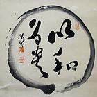 Enso Painting Zen Scroll by Kutsu Deiryu