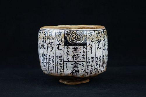 Edo Period (1603-1868) Koyomide Tea Bowl with Ogata Kenzan mark