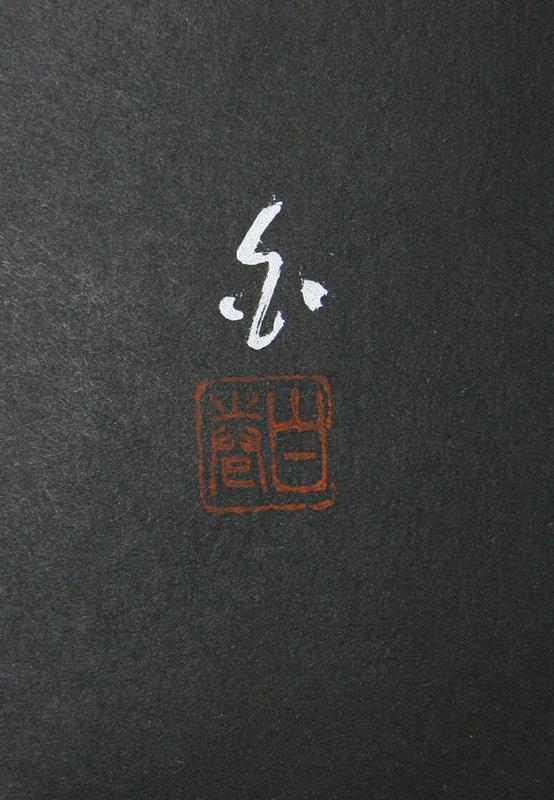Japan Haku Maki Poem 71 52  big red Japanese Print