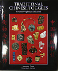 Chinese 1 traditional toggles new  book 1