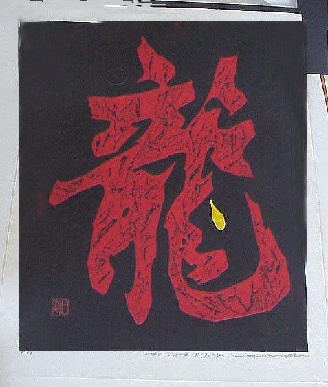 Japan Haku Maki year of the dragon kanji  1973 *
