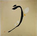 japan Haku Maki print Hiragana Poem  68-9