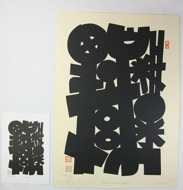 japan HaKU Maki print and post card