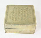 china republican period baitong Inkbox Poem