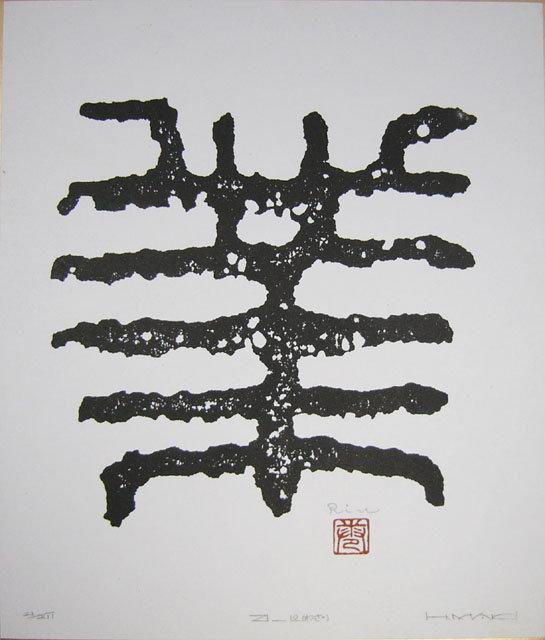 """japan Haku Maki shikishiban waza """"centipede"""""""