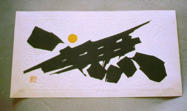 Japan Haku Maki 73-50 A Nothing David Bieling
