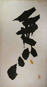 Japan Haku Maki Poem 71-91 Much Ado about Much Mu
