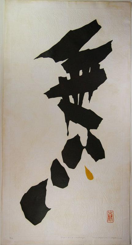 Japan Haku Maki Poem 71-91 Much Ado about Much Mu