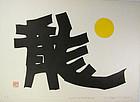 japan Haku  Maki Dragon 1973