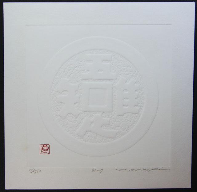Japan Haku Maki 1981 Chinese coin 81-7