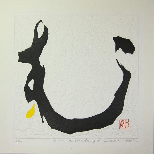 Haku Maki Japan Poem 72-65 Nice Mu 13/202