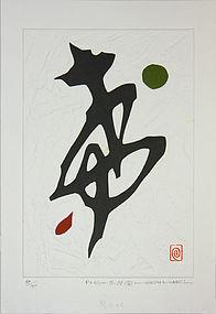 Haku Maki Japan Poem 71-53  Dancing Prancing woman Hope