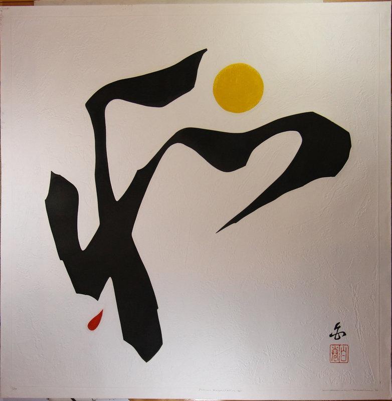 japan Haku Maki 1970 recociliation (wa)