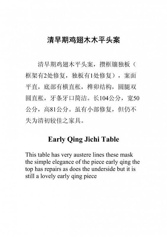 china late ming early qing jichimu table