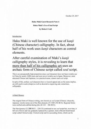 haku maki guest research note 4