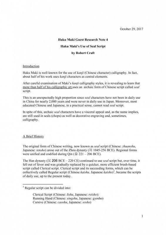 haku maki guest research note 4