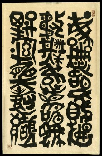 Japan New Discoveries of Haku Maki prints