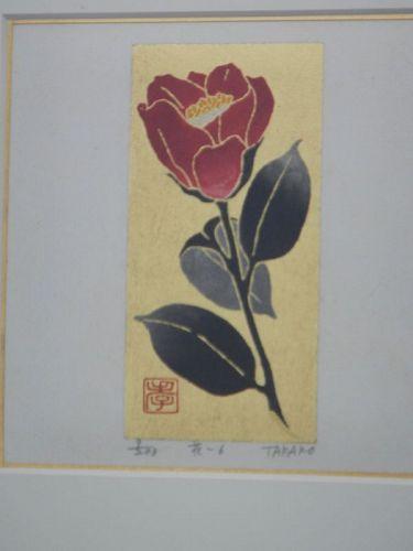 Japan book �plates takako Maki  2 1970s guestr researdh note