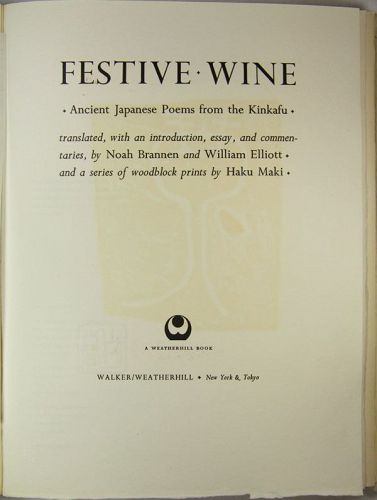 Japan Festive Wine the book B