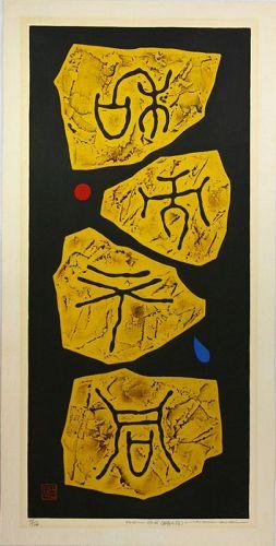 Haku Maki's print Maki Poem 69-66