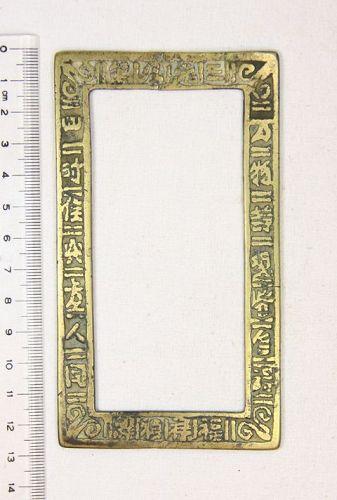 China. Old bronze frame.