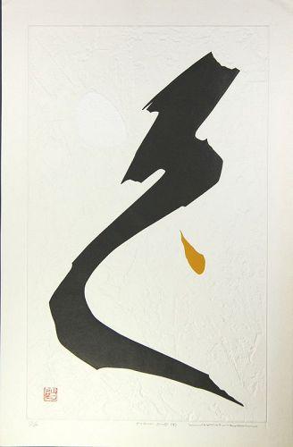 Japan. Haku Maki.   Poem 71-51 天     13 of 154