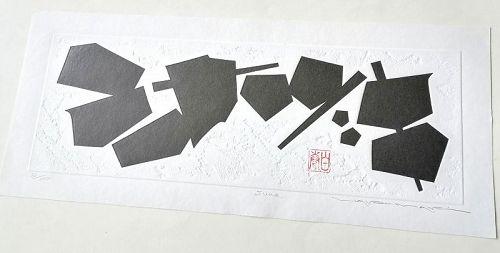 Japan. Haku Maki.  June    53 of 202