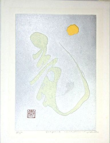 Japan. Haku Maki.   Dragon A    71 of 150