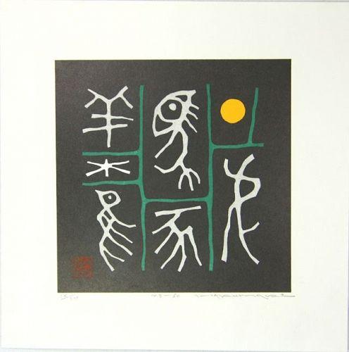 Japan. Haku Maki.  75-60  34 of 301