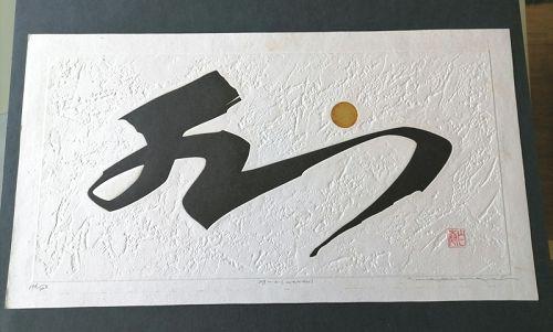 Japan. Haku Maki.   78-2 (water)  183 of 203
