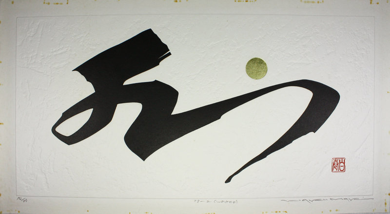 Japanese Woodblock Print Haku Maki 1978  78-2 Water
