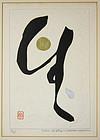 Japan Modern Print Haku Maki