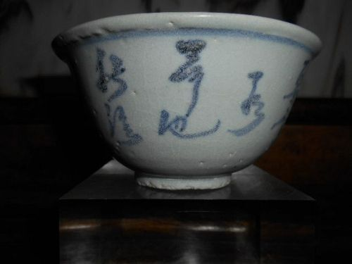 MING BLUE AND WHITE BOWL