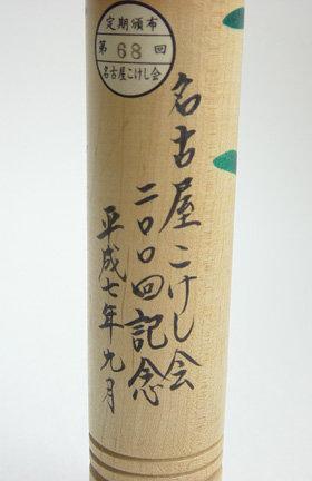 Kokeshi, Sakunami-kei, Miyagi Pref., Hiraga Teruyuki