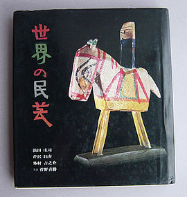 """Sekai no Mingei,"" ""Folk Crafts of the World"""
