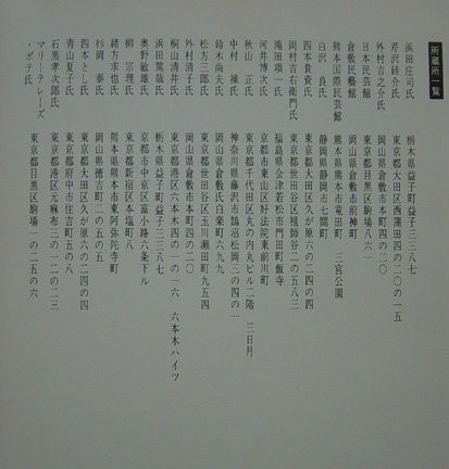 """Sekai no Mingei,"" ""Folk Crafts of the World"""