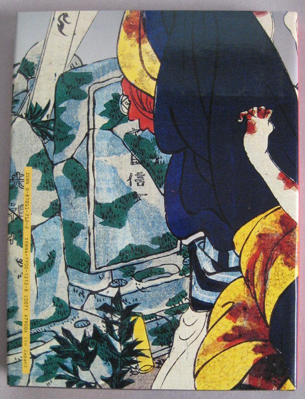 Yoshitoshi The Splendid Decadent Last Master of Ukiyo-e