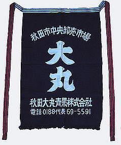 """Katazome Maekake, Stencil-Dyed Shop Apron, """"Daimaru"""""""