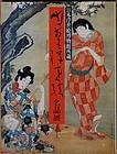 Ukiyoe painting, Ota Memorial Museum, Tokyo 1980 book