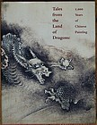 Wu Tung, Tales from the land of dragons 1997, Chinese painting book