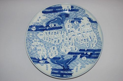 Porcelain charger, Tokugawa map of Japan, blue & white, Hirado, Hizen