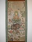 Painting, Mandala with Guanyin, China, 19th c.