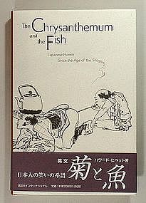 Book: H. Hibbett, The Chrysanthemum and the Fish, 2002